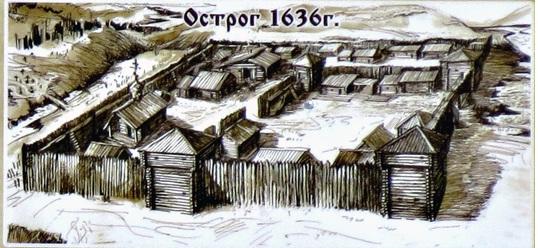 2 острог (1636-1653 гг.)
