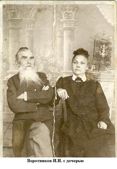 Воротников И. И. с дочерью
