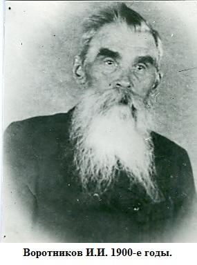 Воротников И. И. 1900 - е годы.