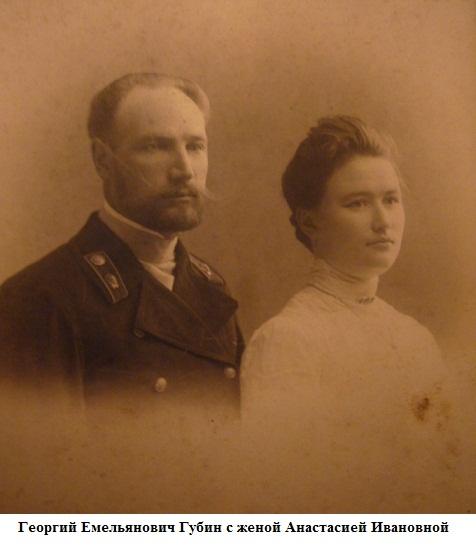 Губин Г.Е. с женой
