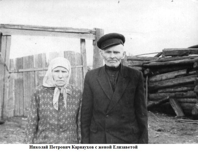 Карнаухов Н.П. с женой