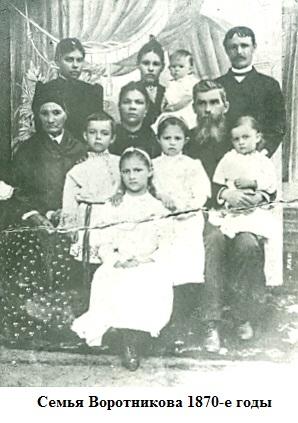 Семья Воротникова 1870 - е
