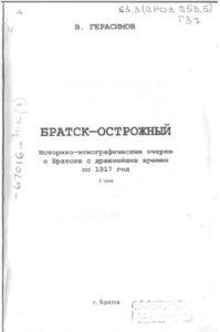 Герасимов В.Ф. Братск-острожный. Т.1, 2000.