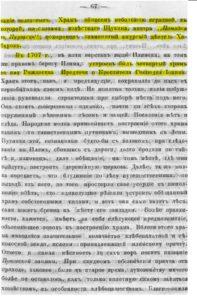 цитата из статьи о Введенской церкви Илимского острога