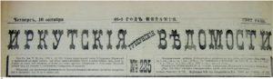 Иркутские губернские ведомости, 1902, № 225