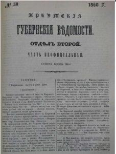 Паршин В.П. Киренск и его округ.