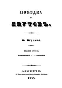 Щукин Н.С. Поездка в Якутск.