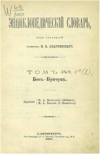 Энц. словарь Брокгауза и Эфрона. т.4А