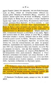 Чудовский В. Покорение Иркутской губернии, с.9