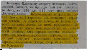 Иркутские губернские ведомости, 1860, № 39