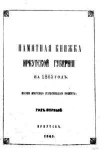 Памятная Книжка Иркусткой губернии на 1865 год