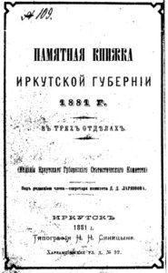Памятная книжка Иркутской губернии на 1881 год
